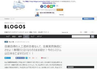 ウェブ魚拓 が http://blogos.com/outline/191041/ 2016年9月20日 17:10の魚拓を表示しています。