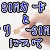 SIMカードとフリーSIMについて