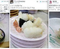 寿司屋でシャリを残す女性が増加中?糖質制限?