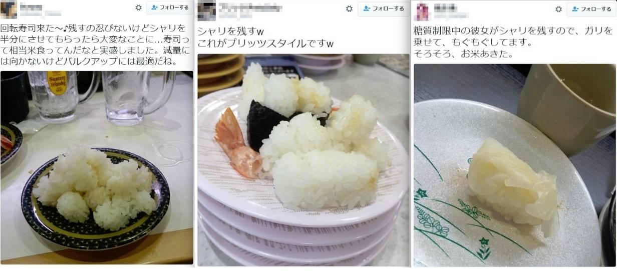 シャリを残す寿司屋でのTwitter画像