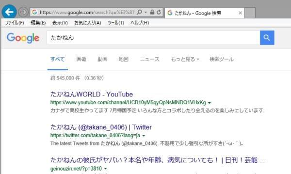 「たかねん」でGoogle検索した結果2016年09月29時点