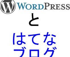 wordpressとhatenablog