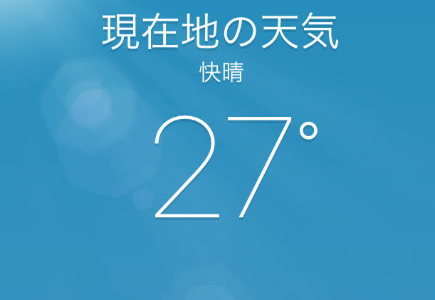 2016年10月20日14時代の気温