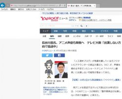http://headlines.yahoo.co.jp/hl?a=20160930-00000002-jct-soci