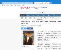 長谷川豊アナ「バラいろダンディ」冒頭で騒動謝罪「全面的に私のミス」 スポニチアネックス 10月3日(月)21時2分配信