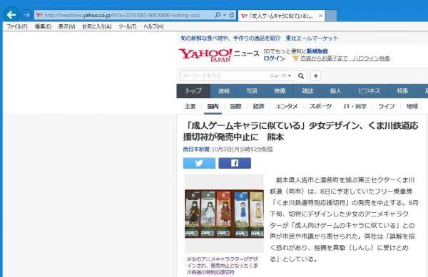 http://headlines.yahoo.co.jp/hl?a=20161003-00010000-nishinp-soci