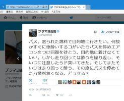 ブラマヨ吉田認証済みアカウント