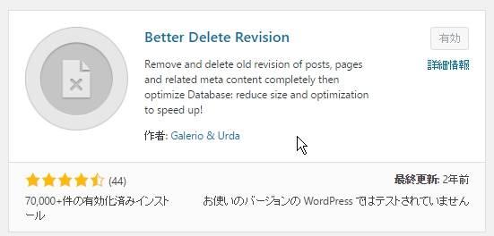 WordPress管理画面から Better Delete Revisionを検索した図