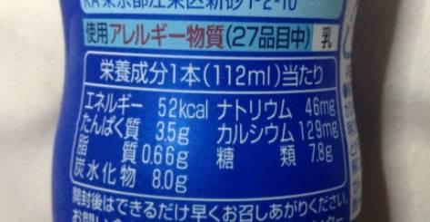 LG21 ドリンクタイプ 低糖・低カロリー|の栄養成分表示