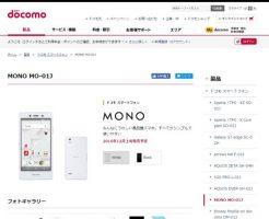 ドコモ スマートフォンMONO MO-01J
