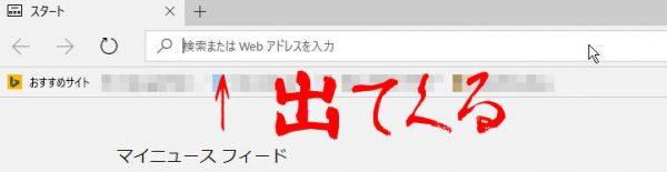 Microsoft Edgeの検索窓