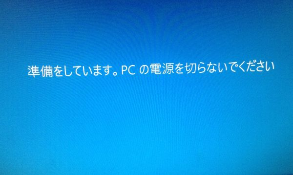 Windows10の更新画面