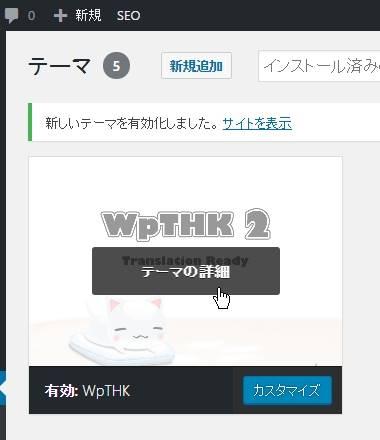 wpthk uploadして有効化後の図