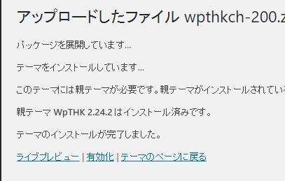 wpthk-200子テーマをアップロードし終えた図