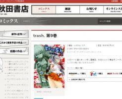 http://www.akitashoten.co.jp/comics/4253255299