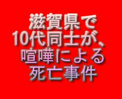 among-teens-shiga-prefecture-death-due-to-quarrel