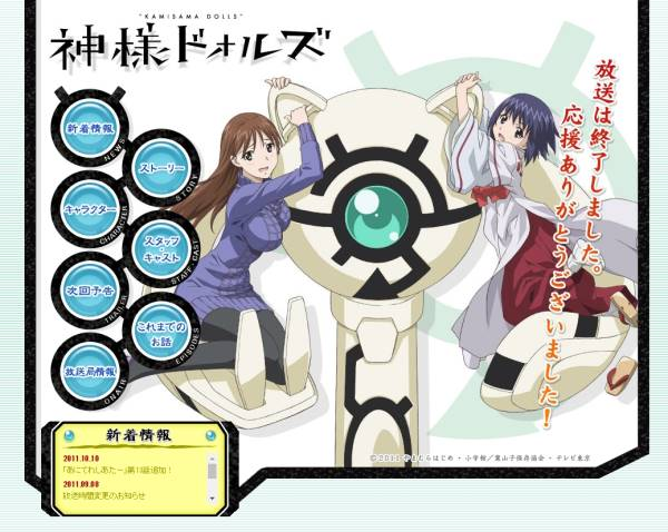 あにてれ:神様ドォルズ - テレビ東京 http://www.tv-tokyo.co.jp/anime/kamisama-dolls/