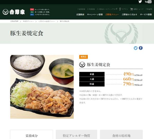 https://www.yoshinoya.com/menu/set/butasyouga_tei.html