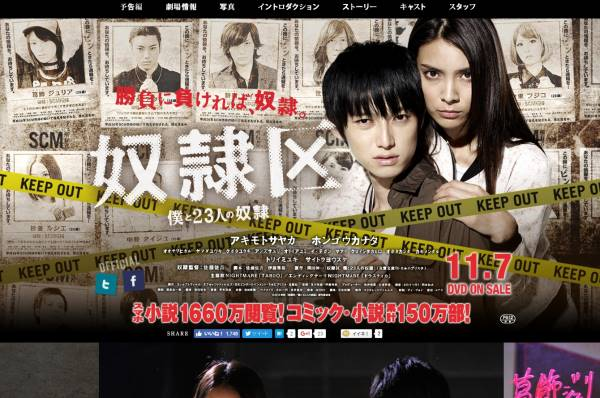 映画『奴隷区 僕と23人の奴隷』公式サイト http://doreiku-movie.com/