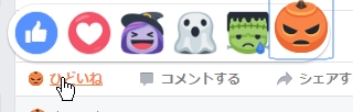 facebook のハロウィン仕様のいいねボタン