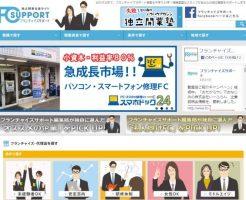 独立開業支援サイト【フランチャイズサポート】