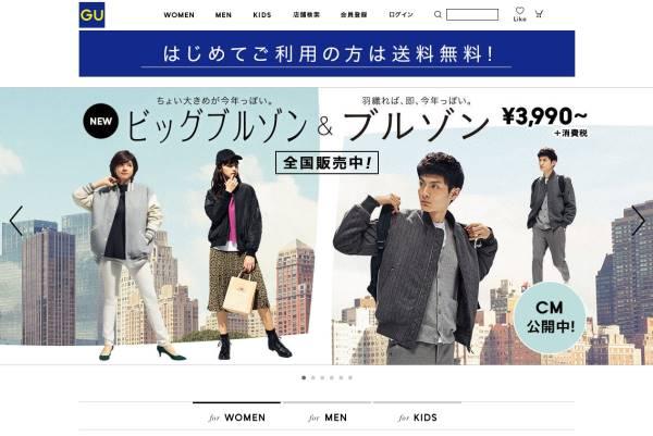 http://www.gu-japan.com/