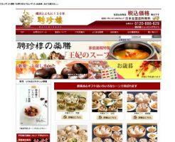 「肉まん・餃子・フカヒレ」美味しい中華・広東料理 聘珍