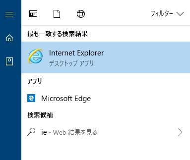 Windows10のインターネットエクスプローラー