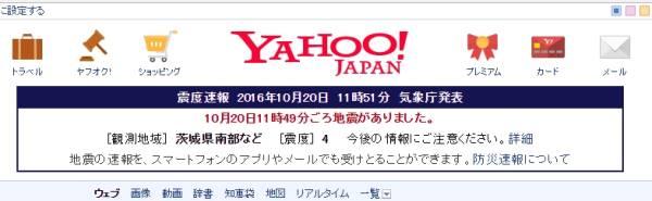 http://www.yahoo.co.jp/に表示されていた速報