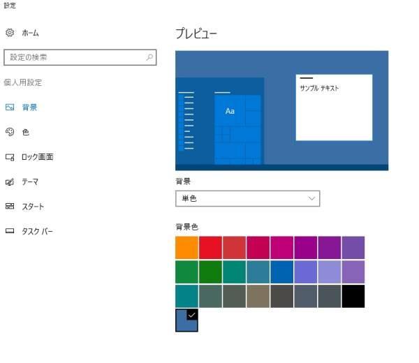 Windows10の色変更項目