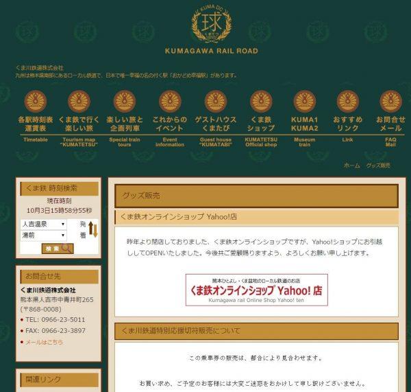 グッズ販売 | くま川鉄道株式会社