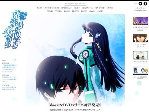 http://mahouka.jp/index_tv.html
