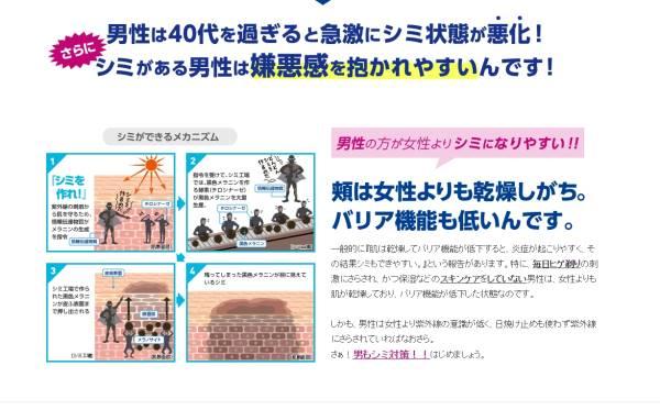 http://www.kobayashi.co.jp/brand/menskeshimin/index.html