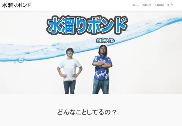 https://mizutamari-bond.com/
