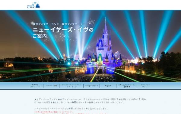 お申し込み期間:2016年9月12日(月)午前10時~26日(月)午後7時https://reserve.tokyodisneyresort.jp/newYearsEve/