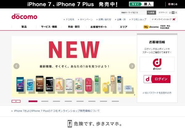 NTTドコモ 公式サイト