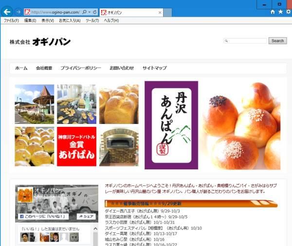 オギノパンの公式サイトのキャプチャ画像