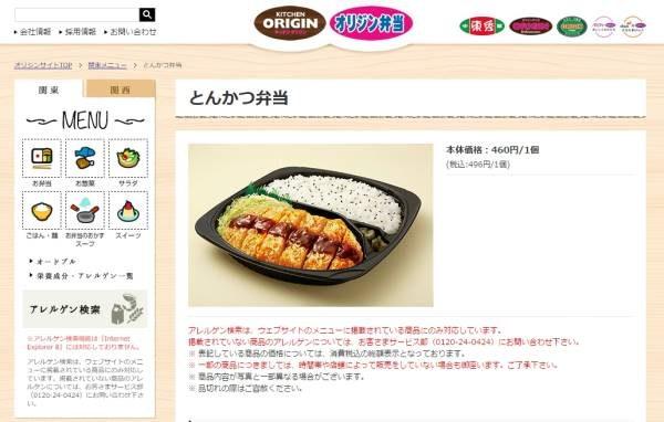 https://www.toshu.co.jp/origin/east_menu/bento/010349002482.html#002482