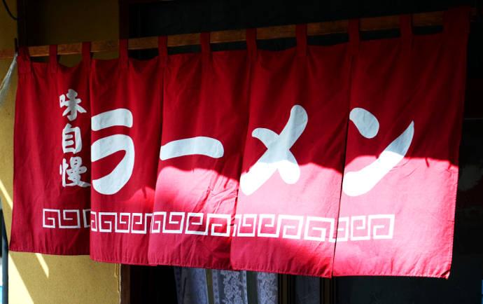 ラーメン屋の暖簾