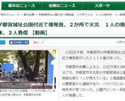 http://www.shimotsuke.co.jp/news/tochigi/top/news/20161023/2487718