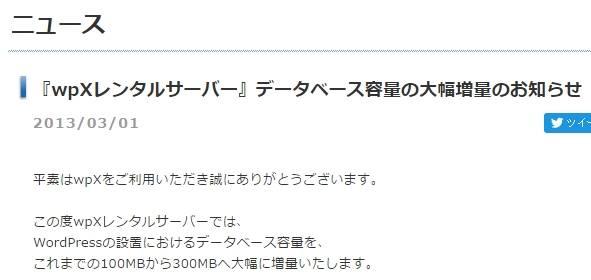 https://www.wpx.ne.jp/server/news_detail.php?view_id=1002