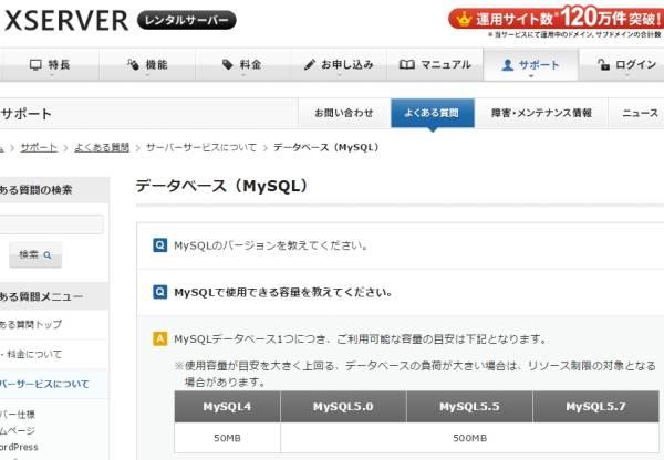 https://www.xserver.ne.jp/support/faq/faq_service_db.php