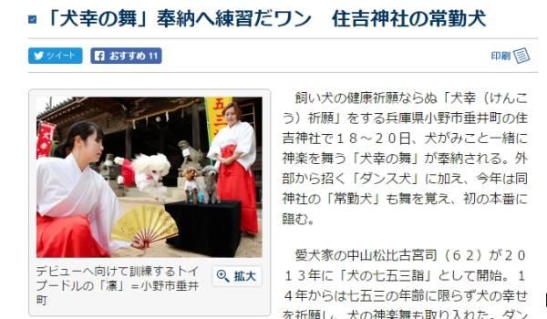 http://www.kobe-np.co.jp/news/hokuban/201611/0009644441.shtml
