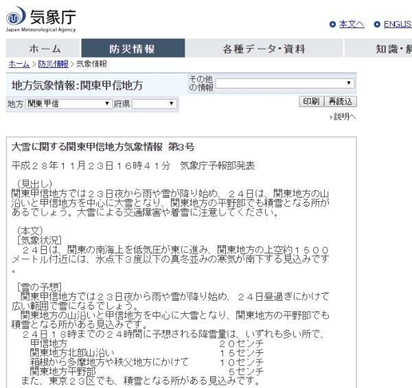 大雪に関する関東甲信地方気象情報 第3号