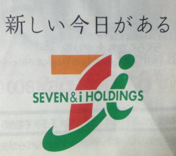 セブンアンドアイホールディングスのロゴ