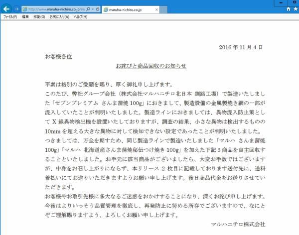 http://www.maruha-nichiro.co.jp/important/files/20161104_sanma_kabayaki_owabi.pdf