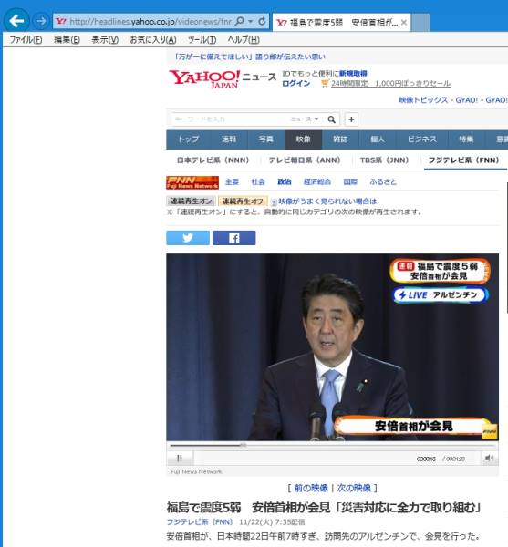 http://headlines.yahoo.co.jp/videonews/fnn?a=20161122-00000438-fnn-pol