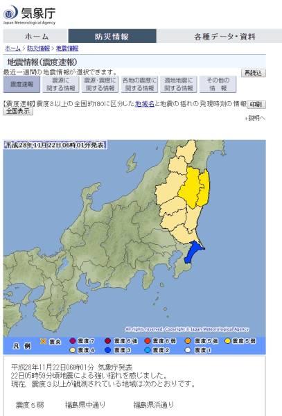 気象庁|地震情報 http://www.jma.go.jp/jp/quake/3/20161122060128453-220559.html