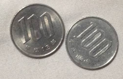 平成13年度の百円玉2枚