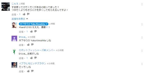 木下ゆうかのコメント欄にもD1z eL_が『木下ゆうか Yuka Kinoshita しね』とコメントしているwwwww